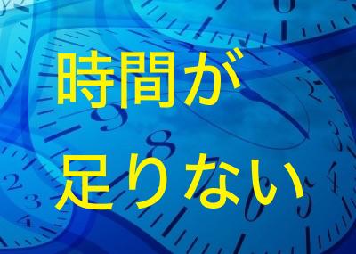 1日が27時間になったら、時間は足りる?
