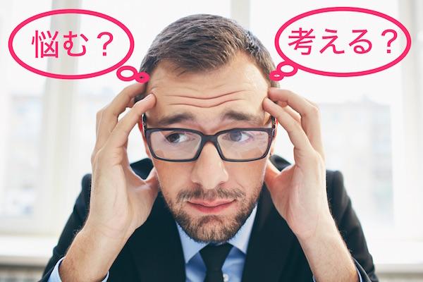 頭の中でモヤモヤ「悩む人」から、書いてスッキリ「考える人」へ!