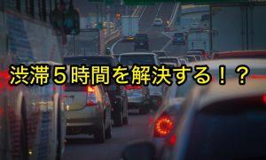 GWの渋滞5時間を解決する!?