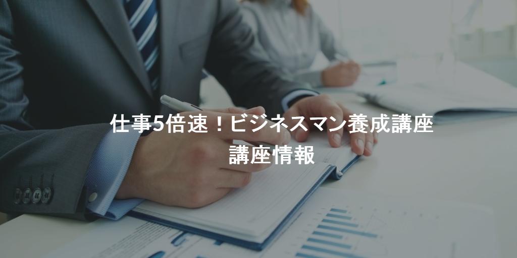 【3/22更新】仕事5倍速!ビジネスマン養成講座 開催情報