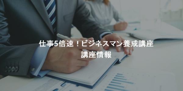 【5/19更新】仕事5倍速!ビジネスマン養成講座 開催情報