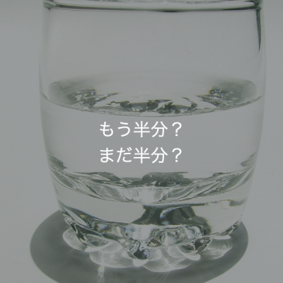 コップに半分の水がある