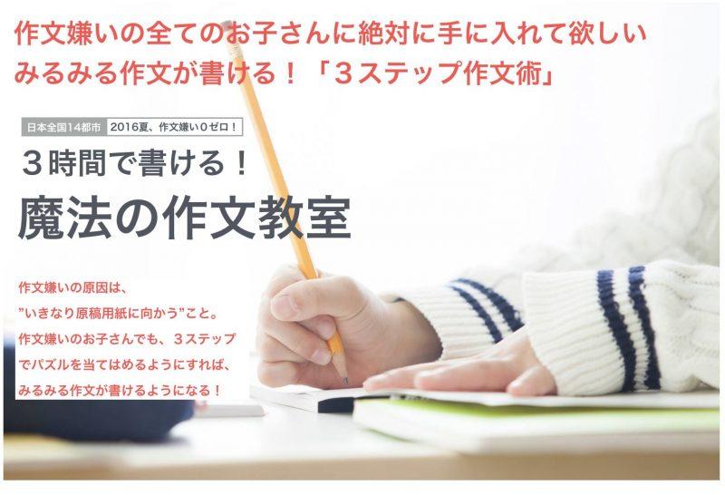 『すごい!読書感想文教室』東京大田区開催 申込みフォーム