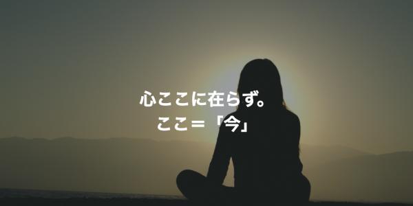 心ここに在らず。そんな時はマインドフルネス瞑想!