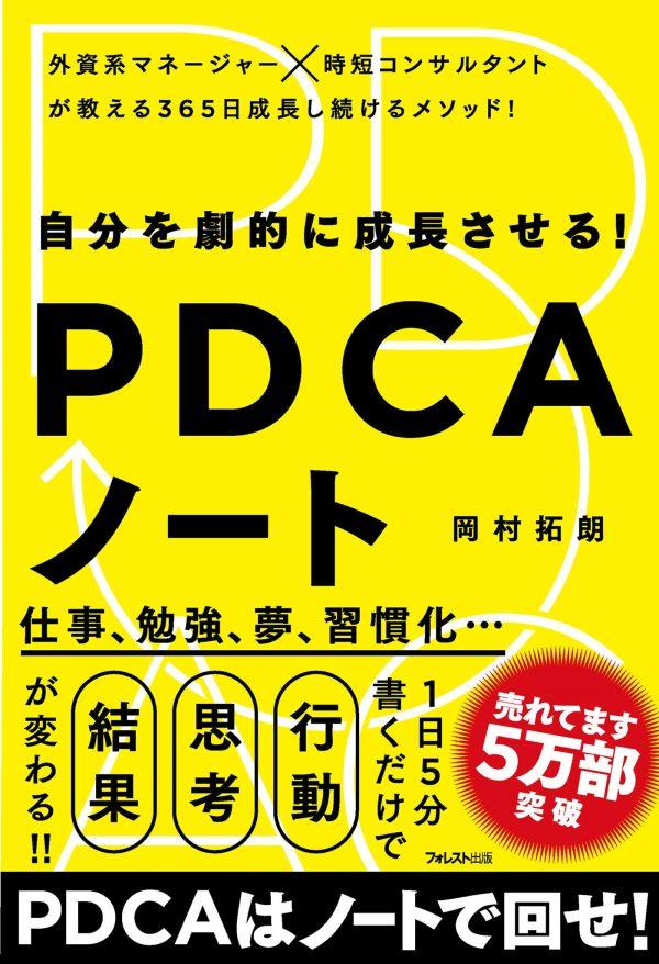 【10刷決定!】自分を劇的に成長させる! PDCAノート【読者特典あり!】