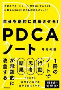 PDCAノート表紙