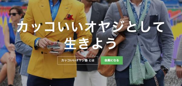 カッコいいオヤジ塾〜申し込みフォーム〜