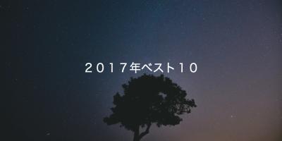 2017年ベスト10