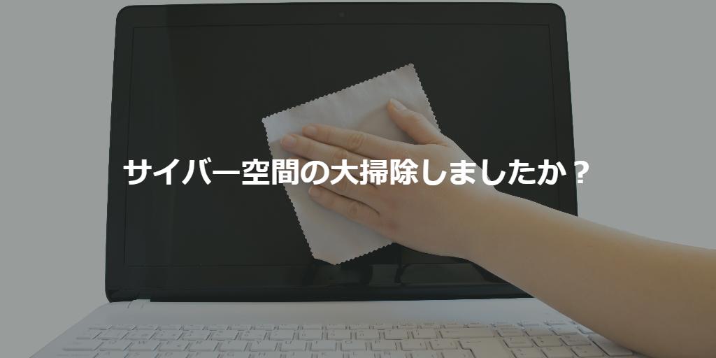 年末おすすめ大掃除~サイバー空間編~