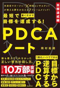 【3万部突破!】最短で目標を達成する!PDCAノート