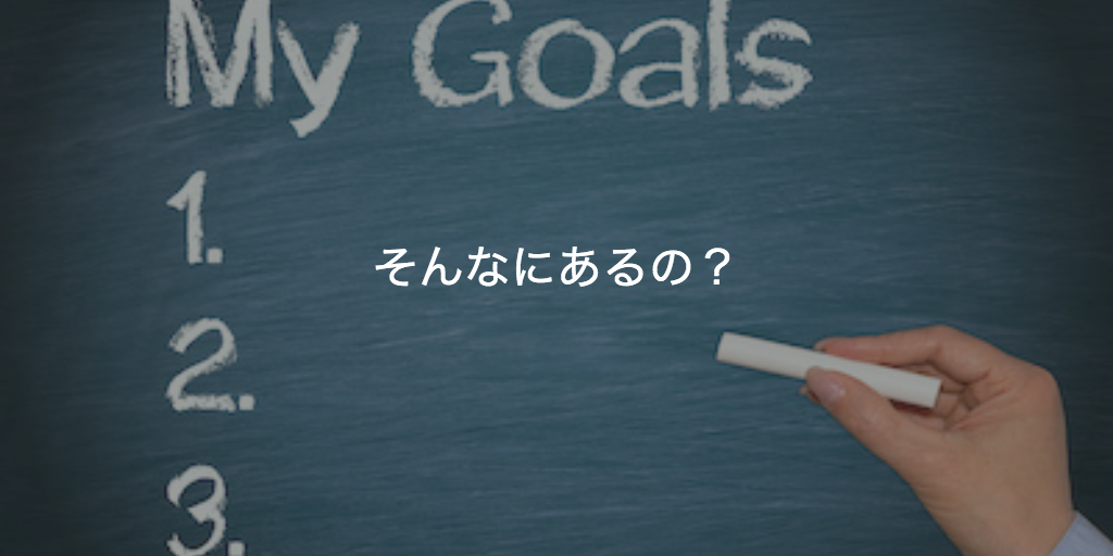 人はなぜ多くの目標を立てたがるのか?