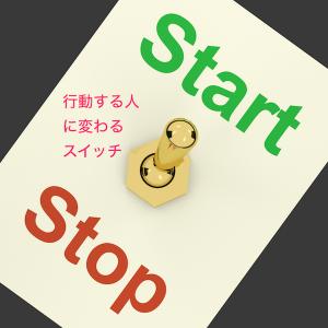 行動する人に変わるスイッチ。始める×止める