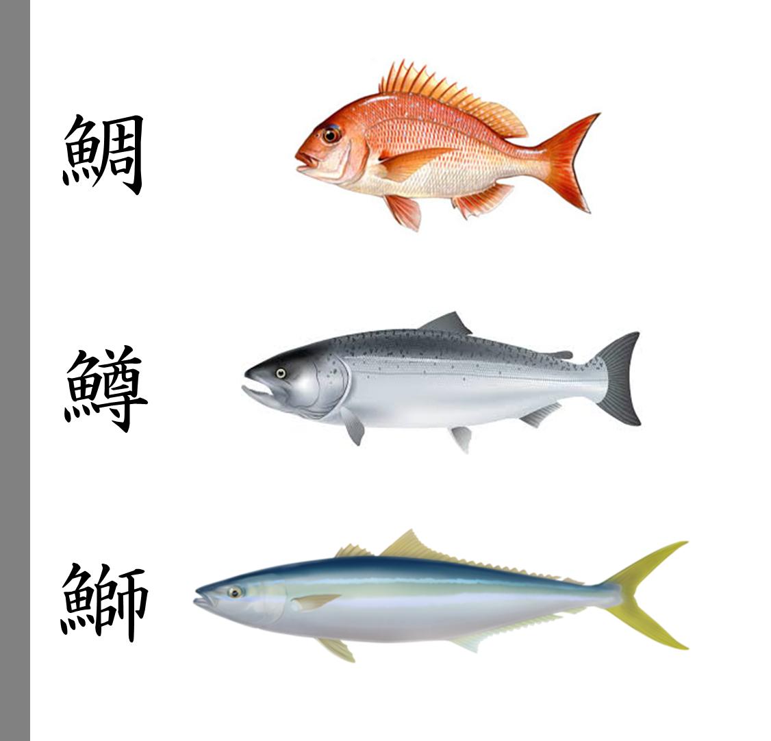 あなたの願望を実現する鯛鱒鱒の法則とは?