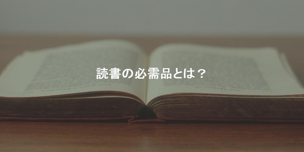 読書の必需品