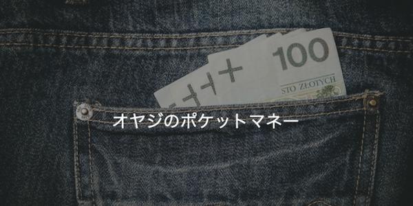 I have a dream 〜オヤジのポケットマネー財団の設立〜