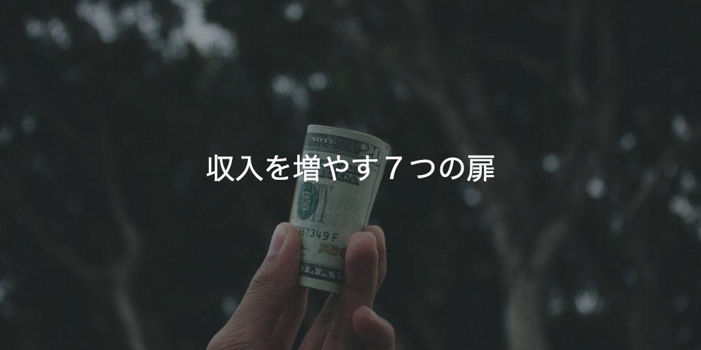 収入アップ