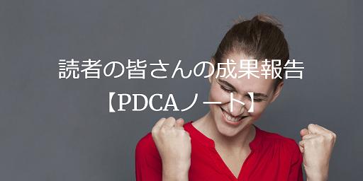 PDCAノート成果報告【読者の皆さんの実践レポート】