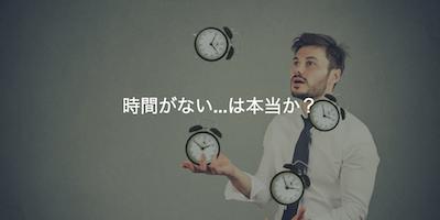 時間がない…は本当か?