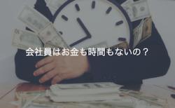 会社員だからお金も時間もない、のは本当か?