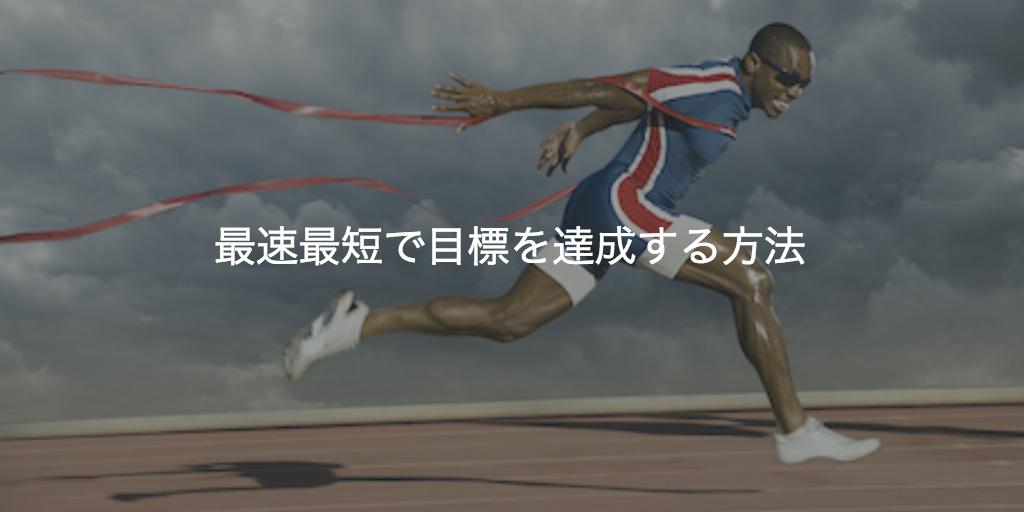 最速最短で目標を達成する方法