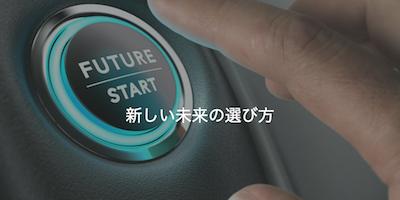 新しい未来の選び方