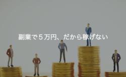 副業で5万円、だから稼げない