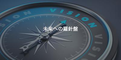 未来への羅針盤、持ってますか?