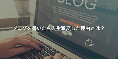 ブログ開設4周年に寄せて。ブログを書いたら人生激変した理由とは?