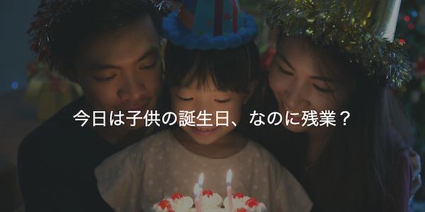 今日は子供の誕生日、なのに残業?