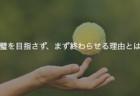 2019/6開催レビュー【認定】スーパーブレインメソッド1DAYプレミアム講座