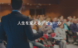 7月5日にうまれて 〜人生を変えるデビュー力とは?〜