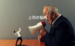 上司の悩みゼロ!