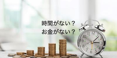 時間がない?お金がない?だから、やらない?