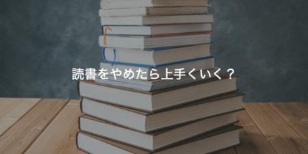 なぜ読書をやめたら本業も副業も上手くいくのか?