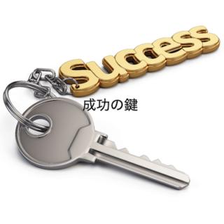成功の鍵は、どこにある?