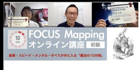 イベント開催報告:10min FOCUS Mapping オンライン講座<初級>2020.5.18