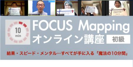 イベント開催報告:10min FOCUS Mappingオンライン講座<初級>2020.5.10