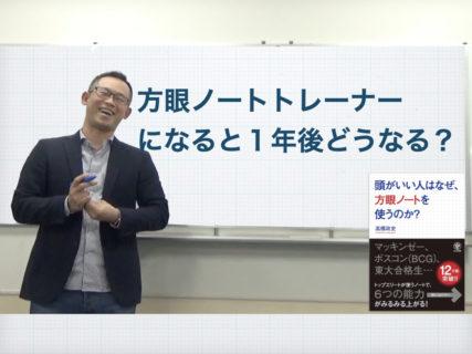 方眼ノートトレーナーになって1年後どうなった?〜イベント企画運営・久田一彰さん〜