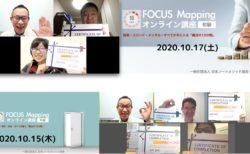 【さっさと受ければよかったな〜】10min FOCUS Mapping オンライン講座2020.10.15&17