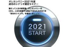 自分史上最高の2021年にする 最高の目標を決める! オレカンパニー2021年度 成功のシナリオ確定セミナー