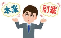 なぜ、方眼ノートトレーナーになると、副業で稼げて本業でも成果が出せるのか?